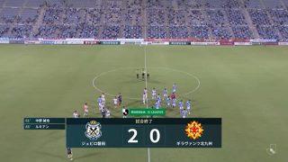 試合結果|磐田 2-0 北九州