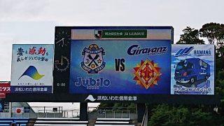磐田 vs. 北九州|2020 J2 第6節 @ヤマハスタジアム