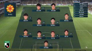 先発メンバー|2020 J2 第11節 北九州 vs. 金沢