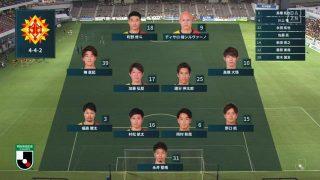 先発メンバー|2020 J2 第12節 北九州 vs. 町田