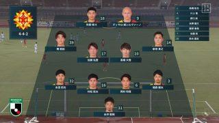 先発メンバー|2020 J2 第18節 愛媛 vs. 北九州
