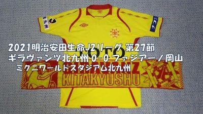 試合結果 北九州 0-0 岡山